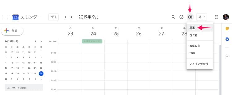 Googleカレンダーの設定を開く
