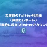 災害時のTwitter利用法(救援の方法)と災害時に役立つTwiterリストとアカウント