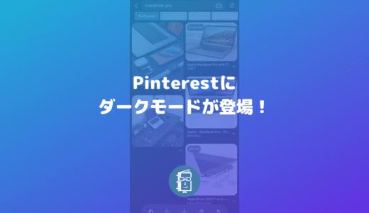 Pinterestにダークモードが登場!設定方法を解説。