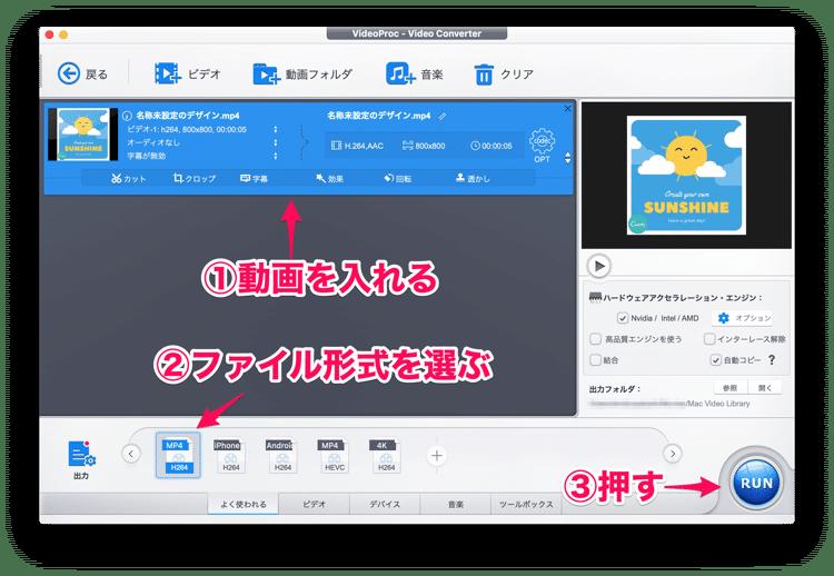 VideoProcにファイル形式を変えたい動画を入れる