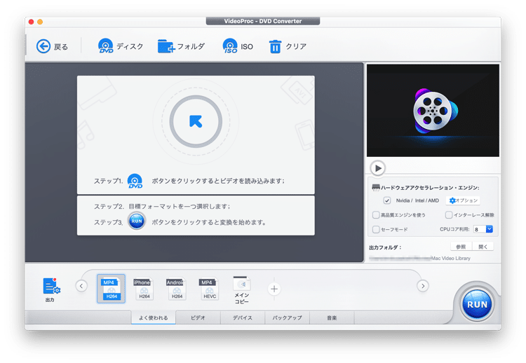 DVDから動画ファイルを書き出す「DVD」