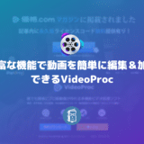豊富な機能で動画を簡単に編集&加工できるVideoProc【PR】