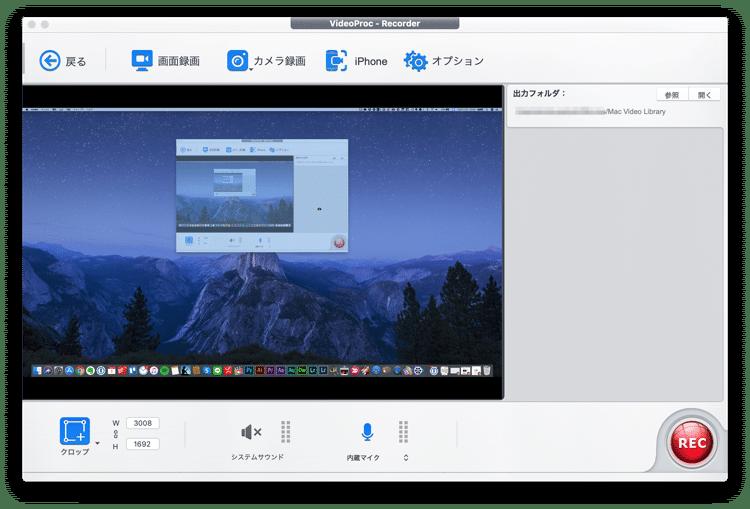 パソコンの画面やiPhoneの画面を録画できる「録画」