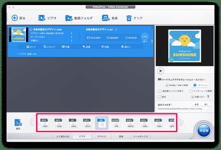 VideoProcで対応しているファイル形式