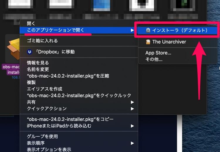右クリックでアプリケーションを開く