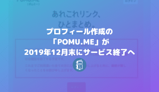 プロフィールページ作成「POMU.ME」が2019年12月末にサービス終了。