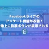 Facebookライブの「アンケート機能」がパワーアップして便利になった!