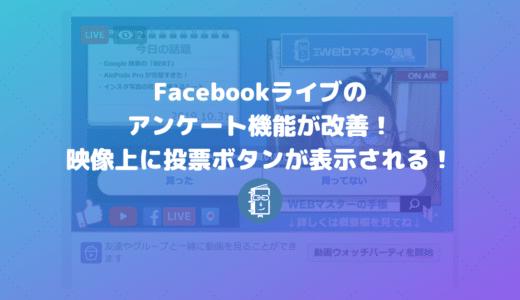 Facebookライブの「アンケート機能」がパワーアップして便利になった!投票結果の確認方法も解説