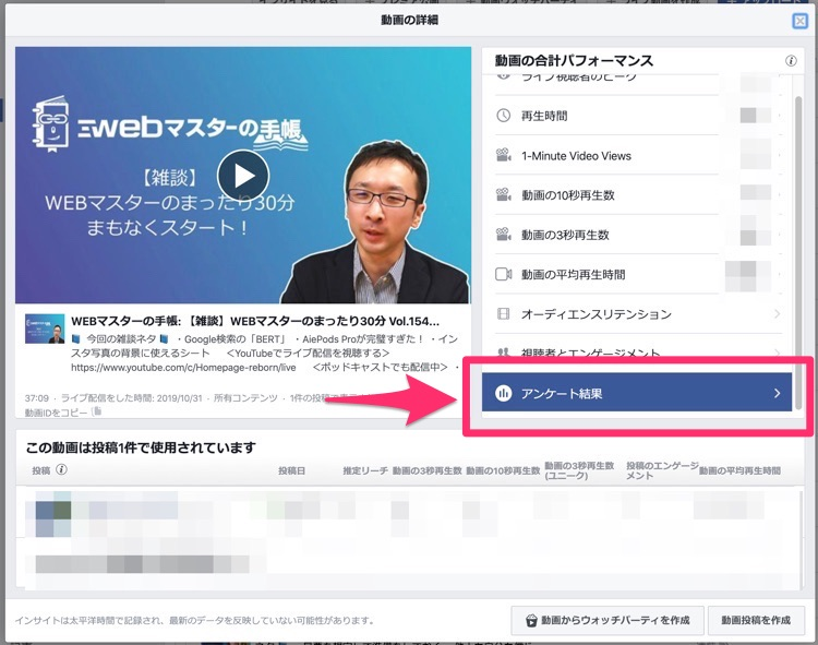 Facebookライブのアンケート結果を見る
