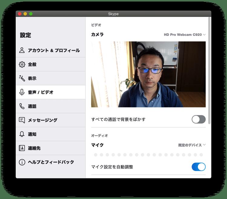 Skypeの「音声/ビデオ」設定
