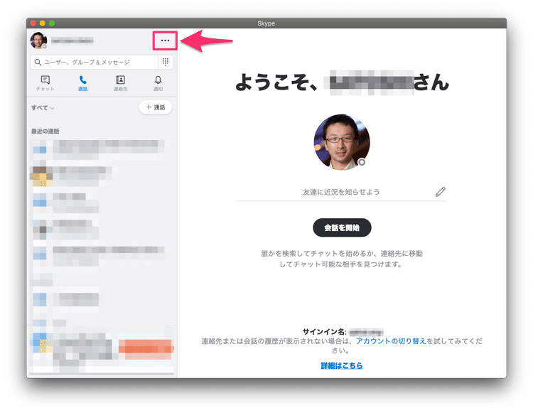 Skypeの設定画面を開く