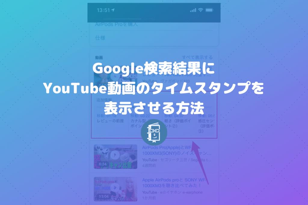 Google検索結果で動画のキーモーメント(タイムスタンプ)を表示させる方法