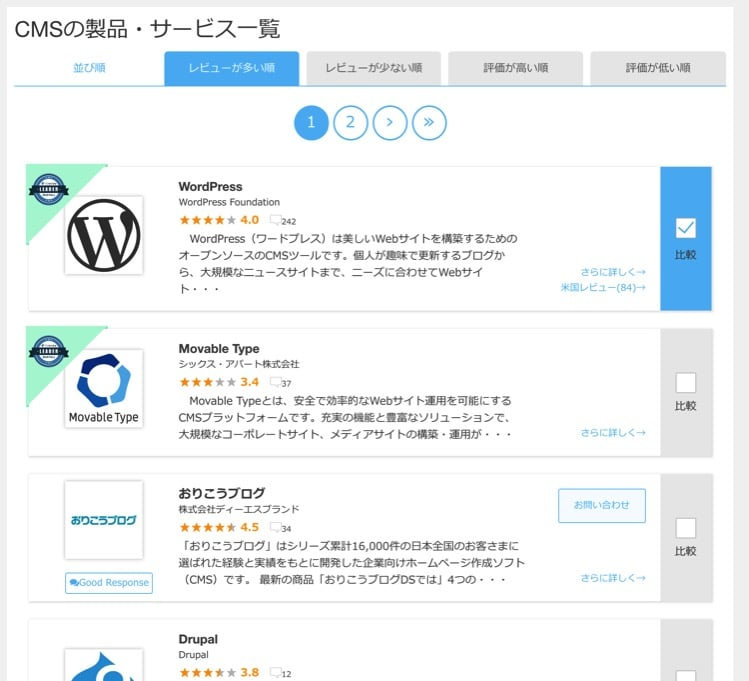 ITreviewでIT製品を比較する