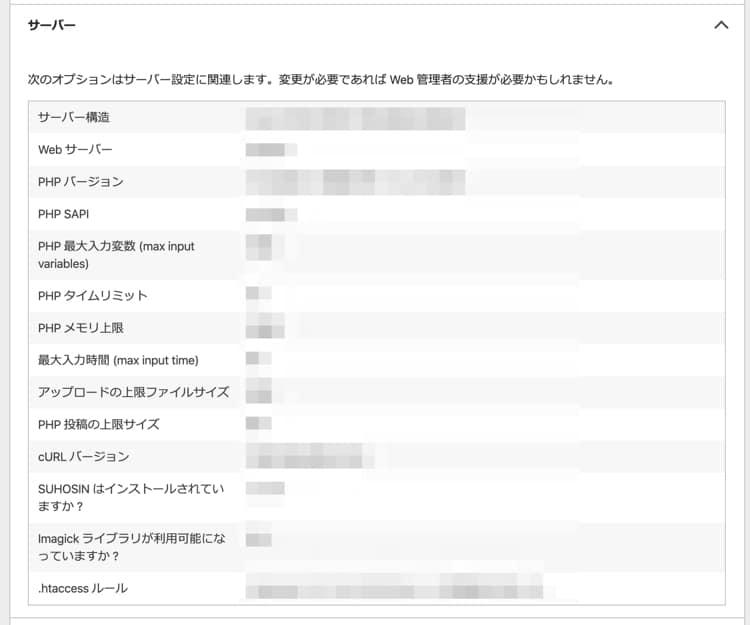 WordPressで使っているサーバーの情報を確認する