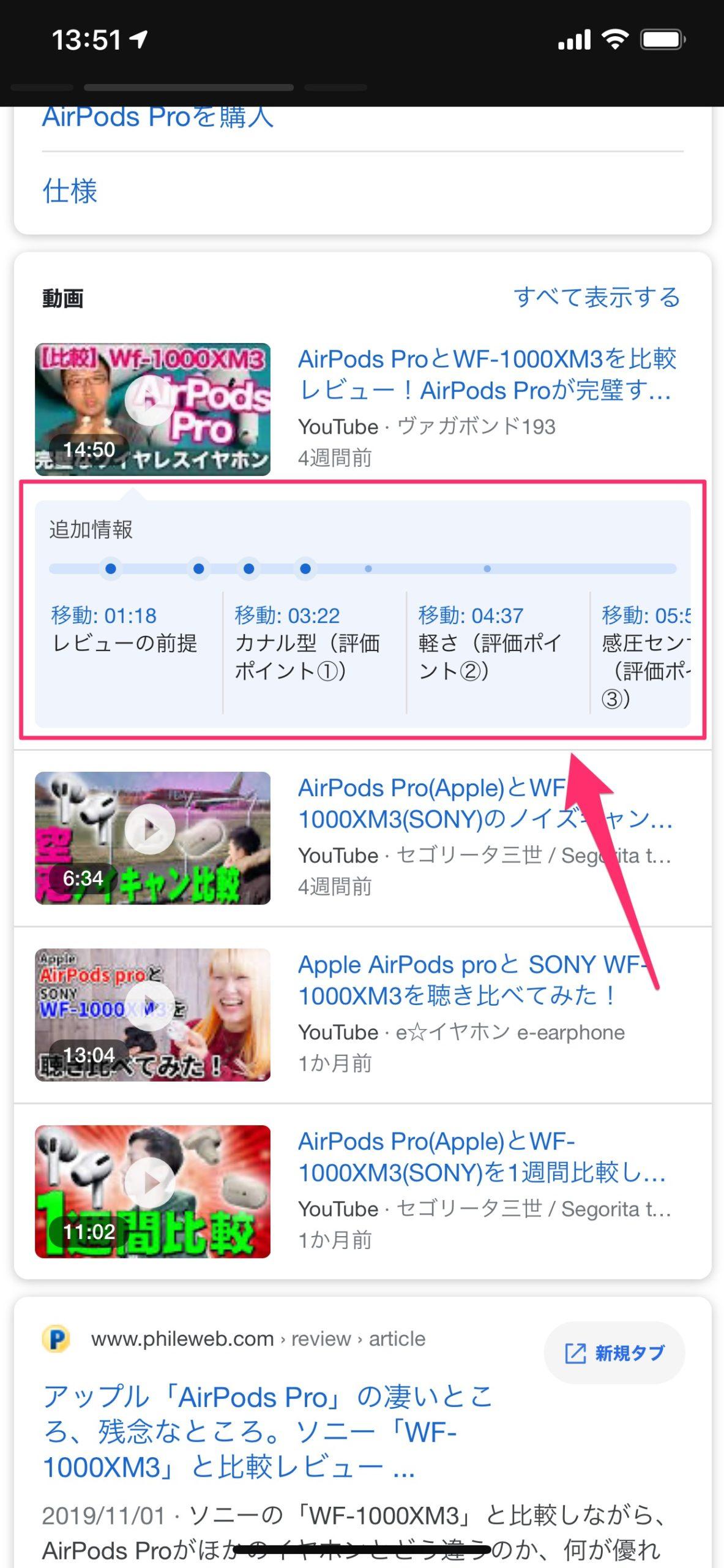 Google検索結果で動画のタイムスタンプが表示される