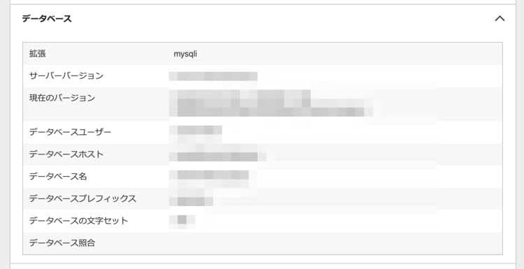 WordPressで使っているデータベースの情報を確認する