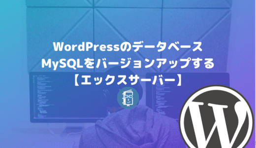 WordPressのデーターベース(MySQL)をバージョンアップする方法【エックスサーバー】