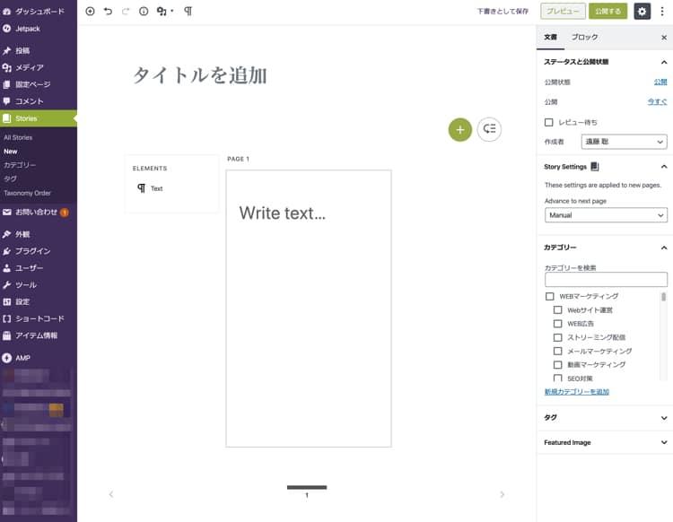 WordPressのAMP Stories作成画面