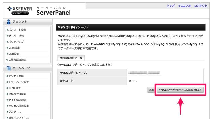 MySQL5.7へデーターベースの追加
