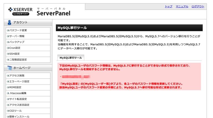MySQLユーザーのパスワードの変更を求められた