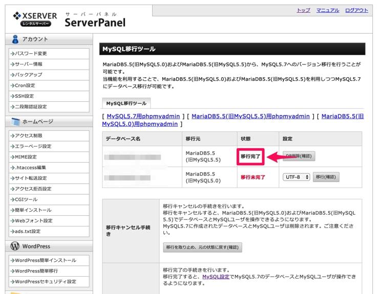 エックスサーバーでMySQLの移行が完了