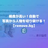 写真から人物や商品写真を切り抜ける「remove.bg」切り抜き精度がすごく高い!