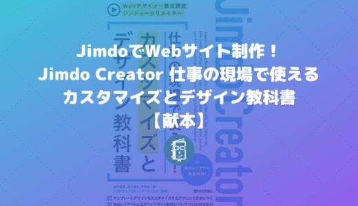 Jimdo Creator 仕事の現場で使えるカスタマイズとデザイン教科書【献本】