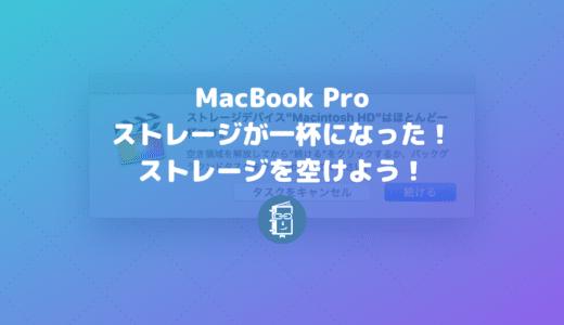 MacBoook Proのストレージが一杯に!ファイルを外付けSSDに移して、Dropboxの同期も外して容量を空けよう!