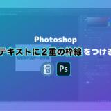 【Photshop】文字に2重の縁どり枠(線)をつける方法