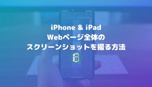 【iPhone/iPad】Webサイト全体をフルスクリーンでスクリーンショットを撮る方法