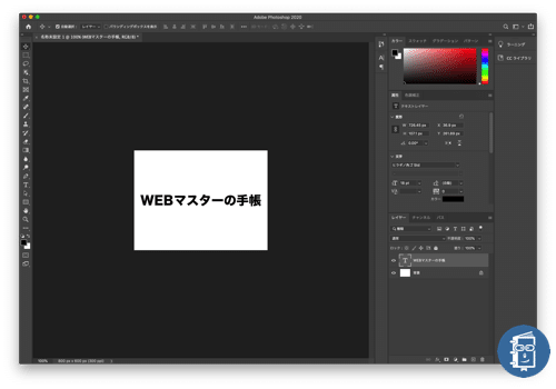 Photoshopでテキストを追加する