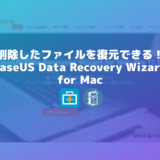 Macで消えてしまったファイルを復元できる「EaseUS Data Recovery Wizard for Mac」【PR記事】