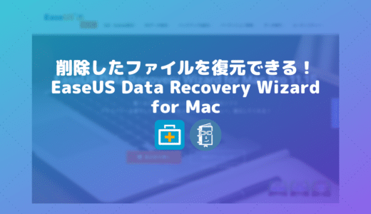 Macで消えてしまったファイルを復元できる「EaseUS Data Recovery Wizard for Mac」【PR】