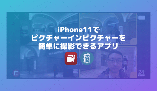 iPhoneでピクチャーインピクチャーの動画を撮影できるアプリ「Doubletake by FiLMiC Pro」