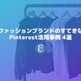 ファッションブランドのすてきなPinterest活用事例を4つ選んでみたよ