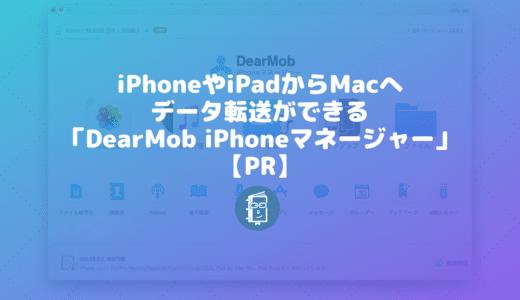 iPhoneやiPadからMacへのデータ転送が気軽にできる「DearMob iPhoneマネージャー」【PR】