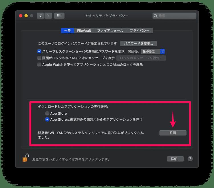 アプリケーションの実行を許可する
