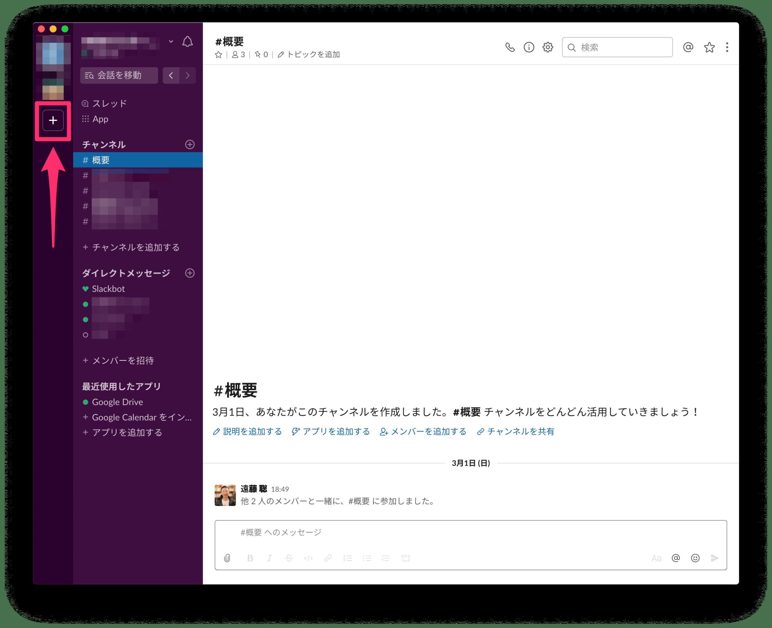 Slackでチャンネルを作成する