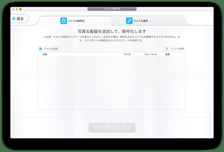 ファイル暗号化