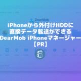iPhoneやiPadから外付けHDDに直接、データが転送できる「DearMob iPhoneマネージャー」【PR】