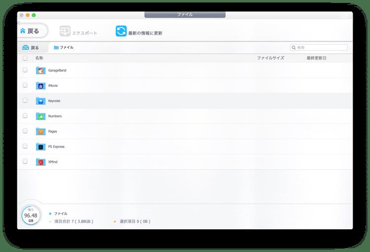 iOS11 ファイルアプリ管理