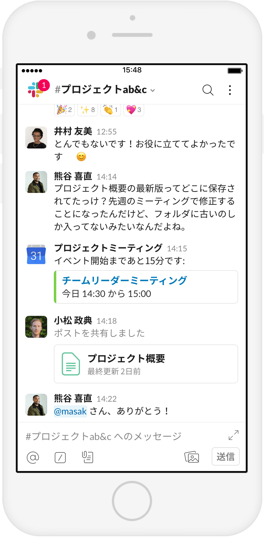 Slackメッセージ