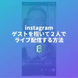 Instagramライブでゲストを招待して2人でライブ配信をする方法