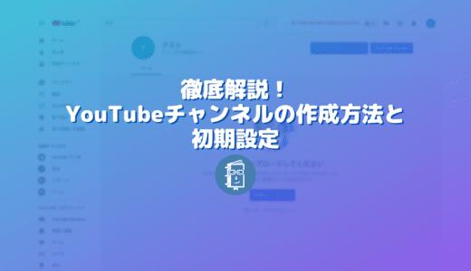 【解説】YouTubeチャンネルの作成(開設)方法と初期設定