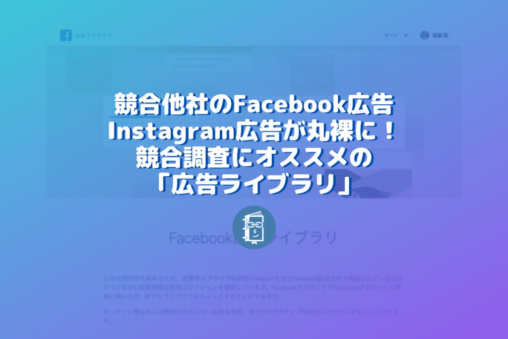 競合他社のFacebook広告やInstagram広告を調査できる「Facebook広告ライブラリ」