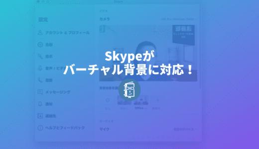 Skypeがバーチャル背景に対応!ビデオ通話の背景画像を設定する方法