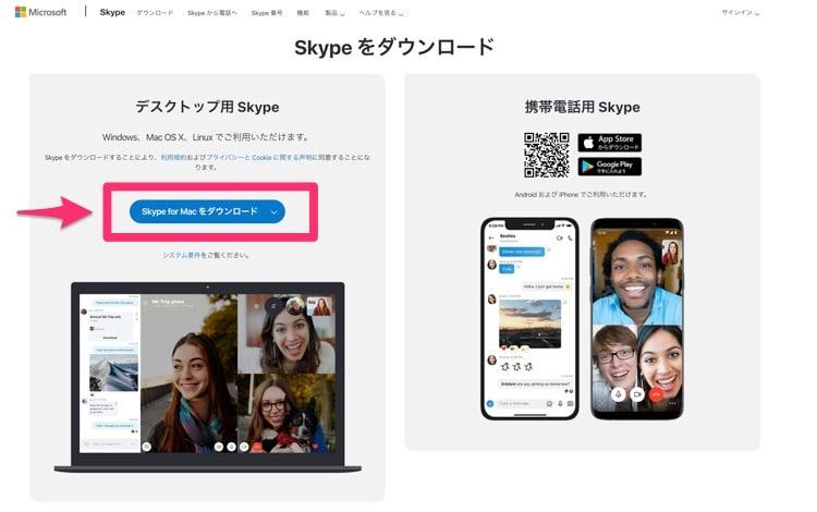 Mac版のSkypeアプリをダウンロードする