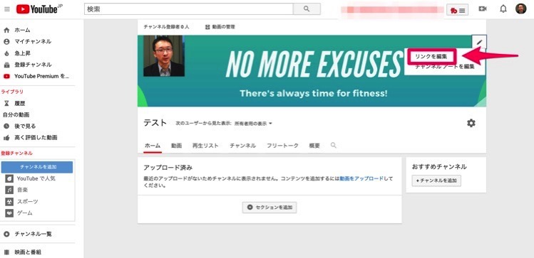 YouTubeチャンネルのリンク編集
