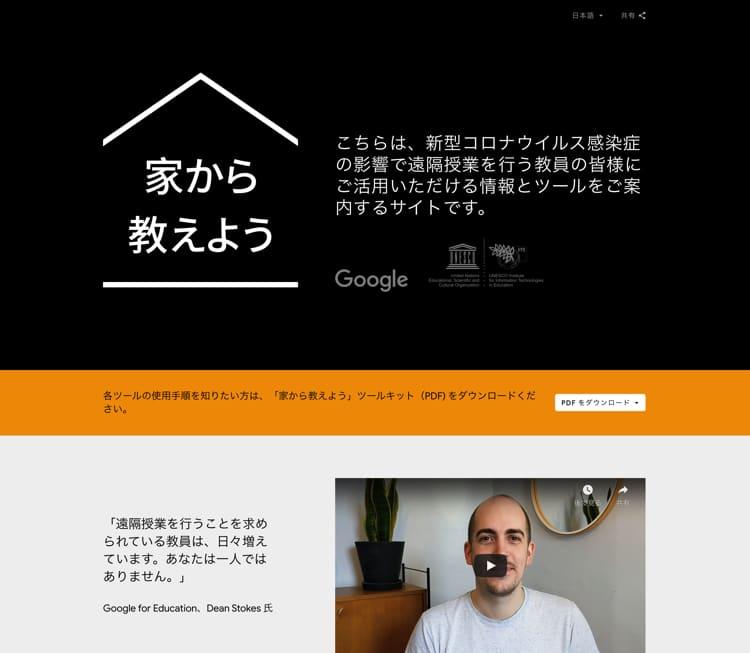 Googleの家から教えよう