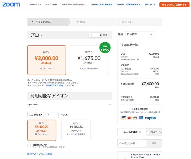 Zoom(ビデオウェビナー)の料金